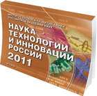 Science, Technology and Innovation in Russia: 2011 (in Russian)