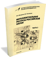 Intellectual Resources of the Russian Science. Vol. 2
