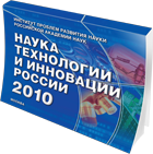 Science, Technology and Innovation in Russia: 2010