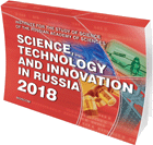 Science, Technology and Innovation in Russia: 2018