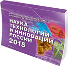 Science, Technology and Innovation in Russia: 2015 (in Russian)