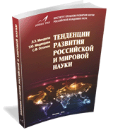 Science Trends in Russia and the World