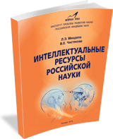 Intellectual Resources of the Russian Science