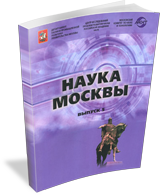 Science in Moscow. Analytical and Data Book