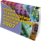 Science, Technology and Innovation: 2007