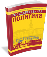 Government Policy in the Formation of National Innovation System: Problems and Solutions