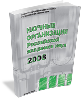 Research Organisations of Russian Academy of Sciences: 2008