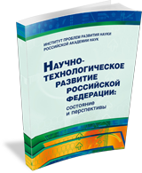 Scientific and Technological Development of the Russian Federation: Status and Prospects