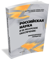 Russian Science and Its Resource Provision: Innovative Paradigm