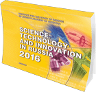 Science, Technology and Innovation in Russia: 2016