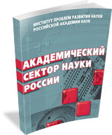 Science in Russian Academy Sector