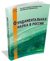 Basic Research in Russia