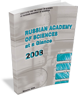 Russian Academy of Sciences at a Glance: 2008