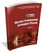 Scientific and Technological Potential of Russia. Vol. I