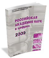 Russian Academy of Sciences at a Glance: 2009