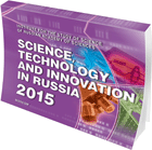 Science, Technology and Innovation in Russia: 2015